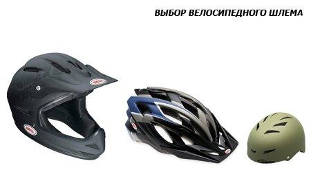 Выбор велосипедного шлема